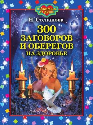 cover image of 300 заговоров и оберегов на здоровье