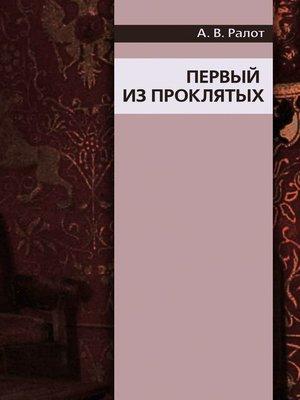 cover image of Первый из проклятых