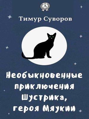 cover image of Необыкновенные приключения Шустрика, героя Мяукии