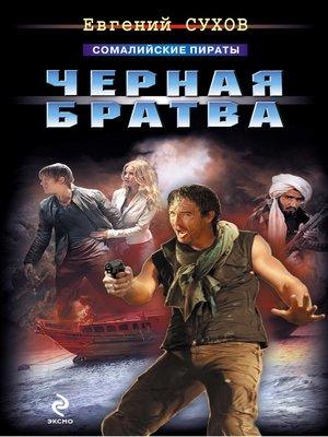 cover image of Черная братва