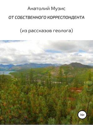 cover image of От собственного корреспондента