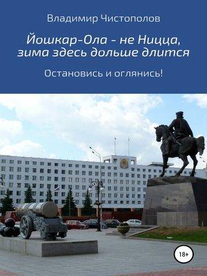 cover image of Йошкар-Ола – не Ницца, зима здесь дольше длится