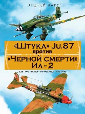 cover image of «Штука» Ju.87 против «Черной смерти» Ил-2