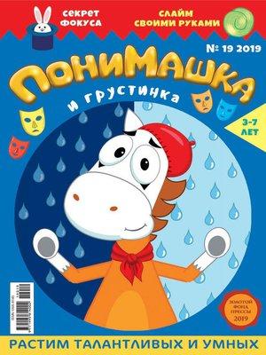 cover image of ПониМашка №19/2019