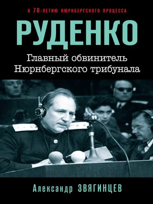 cover image of Руденко. Главный обвинитель Нюрнбергского трибунала