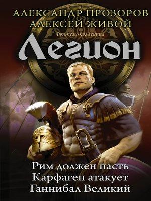 cover image of Легион
