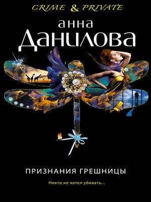 cover image of Признания грешницы