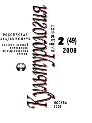 cover image of Культурология