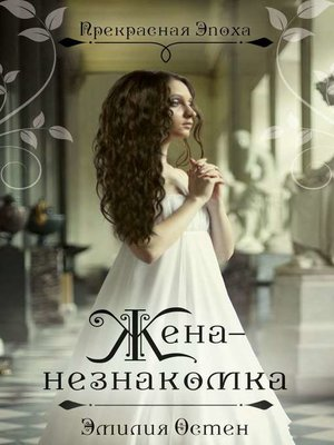 cover image of Жена-незнакомка