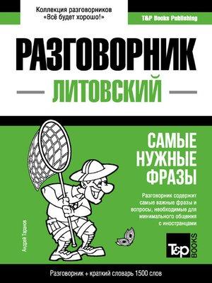 cover image of Литовский разговорник и краткий словарь 1500 слов