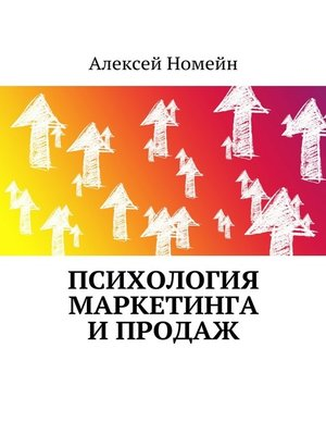 cover image of Психология маркетинга ипродаж
