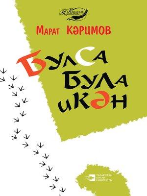 cover image of Булса була икән (җыентык)