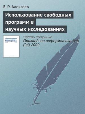 cover image of Использование свободных программ в научных исследованиях