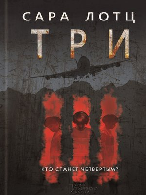cover image of Три