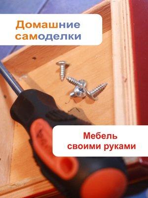 cover image of Мебель своими руками