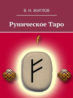 cover image of Руническое таро