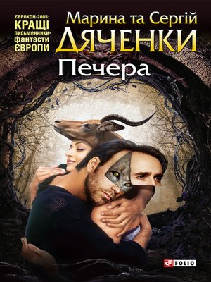 cover image of Печера