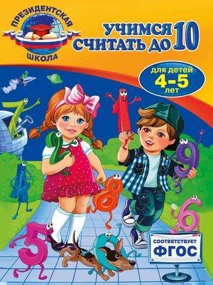 cover image of Учимся считать до 10. Для детей 4-5 лет