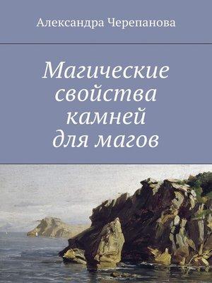 cover image of Магические свойства камней длямагов