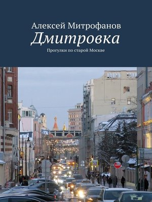 cover image of Дмитровка. Прогулки по старой Москве
