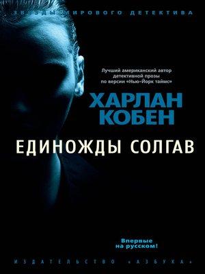 cover image of Единожды солгав