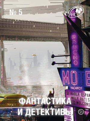 cover image of Журнал «Фантастика и Детективы» №5