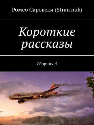 cover image of Короткие рассказы. Сборник-5