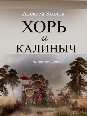 cover image of Хорь и Калиныч. Маленькие поэмы