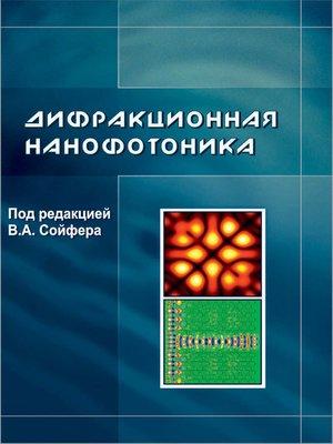 cover image of Дифракционная нанофотоника