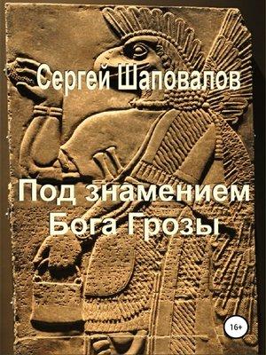 cover image of Под знамением Бога Грозы
