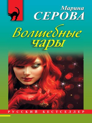 cover image of Волшебные чары