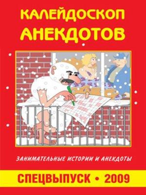 cover image of Калейдоскоп анекдотов