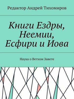 cover image of Книги Ездры, Неемии, Есфири иИова. Наука оВетхом Завете