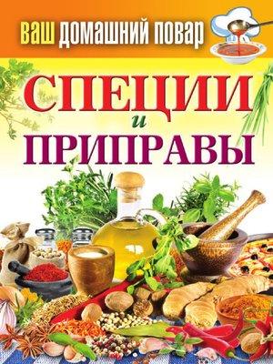 cover image of Специи и приправы