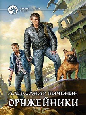 cover image of Оружейники