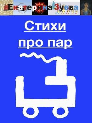 cover image of Стихи про пар