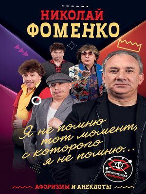 cover image of Николай Фоменко. Афоризмы и анекдоты