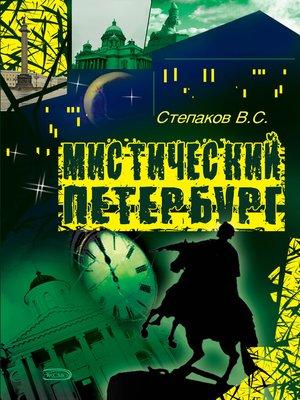 cover image of Мистический Петербург