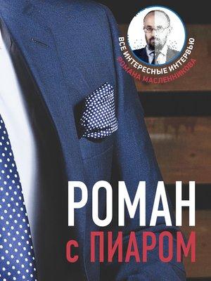 cover image of Роман с Пиаром