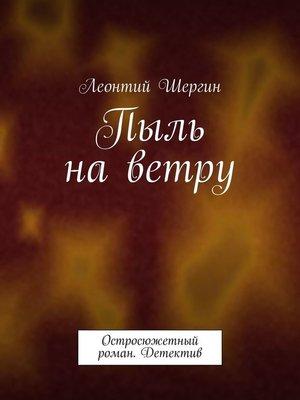 cover image of Пыль на ветру. Остросюжетный роман. Детектив