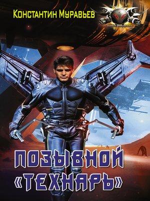 cover image of Позывной «Технарь»
