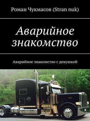 cover image of Аварийное знакомство. Аварийное знакомство сдевушкой