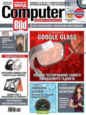 cover image of ComputerBild №15/2014