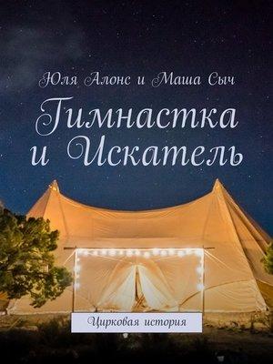cover image of Гимнастка иИскатель. Цирковая история