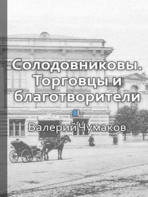 cover image of Солодовниковы. Торговцы и благотворители