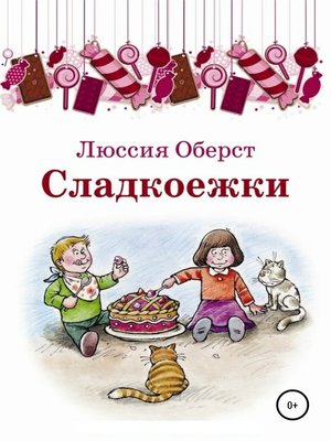 cover image of Сладкоежки