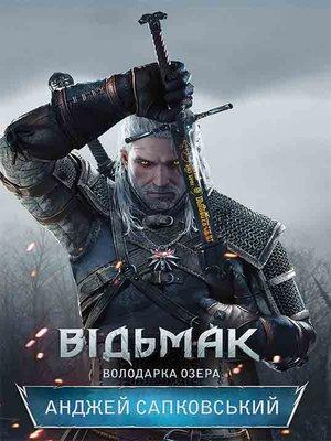 cover image of Відьмак. Володарка озера