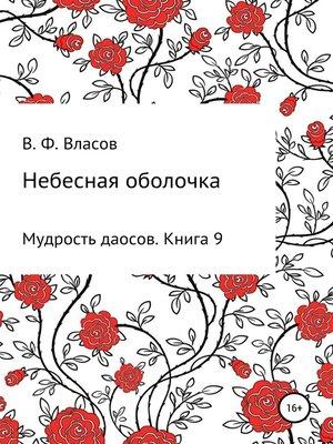 cover image of Небесная оболочка