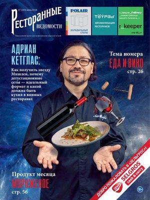cover image of Ресторанные ведомости №07/2018