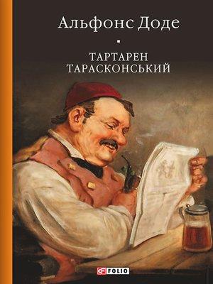 cover image of Тартарен Тарасконський